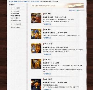 shibuyasutaffu.jpg