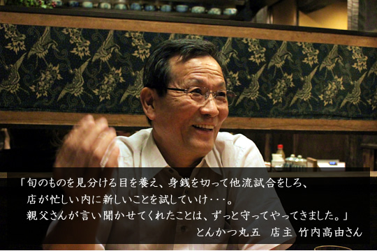 marugo_takeuchi-sama.jpgのサムネイル画像