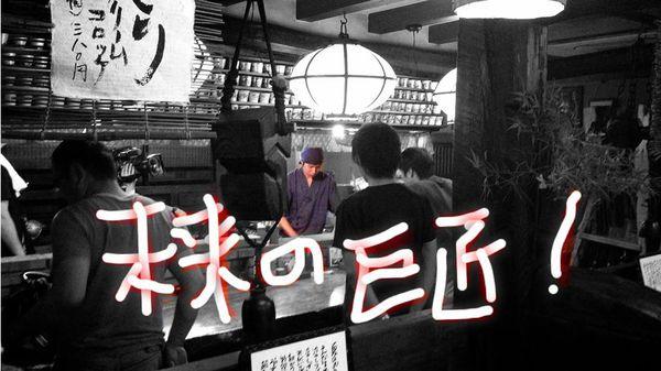 かつ吉渋谷店の「チュウボウですよ!」撮影風景