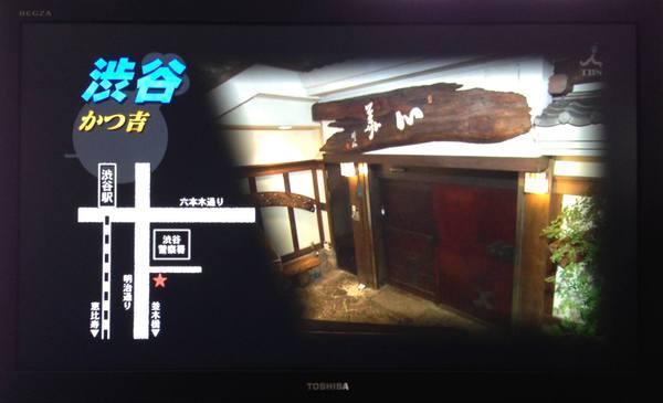 チューボーですよ(カツ丼編)2013.9.37放送(かつ吉渋谷店他)29