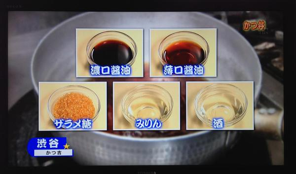 チューボーですよ(カツ丼編)2013.9.37放送(かつ吉渋谷店他)7