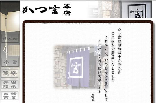 とんかつ専門店「麓庵かつ玄」のWebサイト