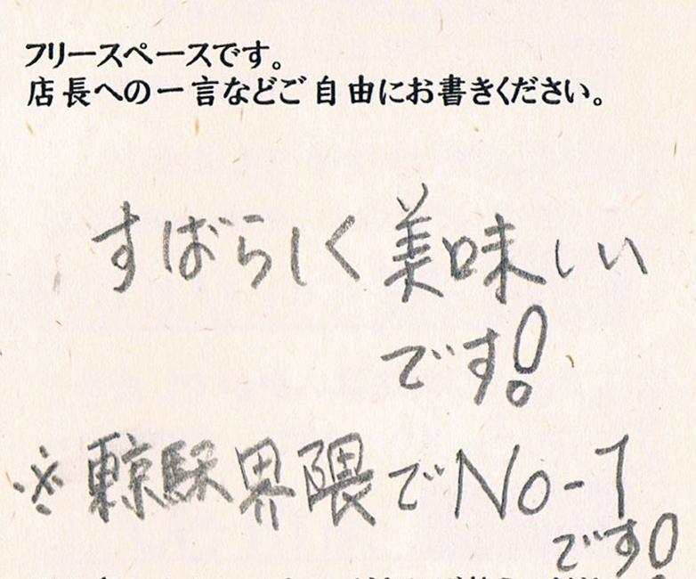2011/10 かつ吉新丸ビル店ご来店 S様