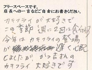 2011/12 かつ吉渋谷店ご来店 S様