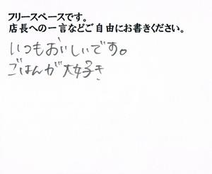 2012/03 かつ吉新丸ビル店ご来店 Y様