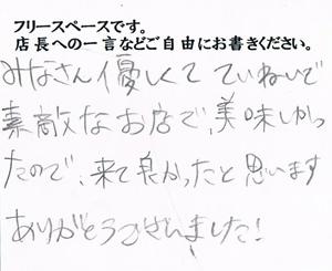 2012/02 かつ吉新丸ビル店ご来店 S様