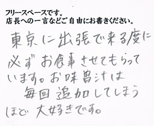 2012/03 かつ吉新丸ビル店ご来店 N様