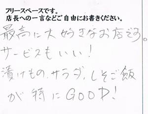 2012/03 かつ吉新丸ビル店ご来店 K様