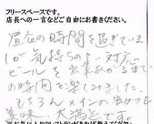 2012/03 かつ吉新丸ビル店ご来店 S様