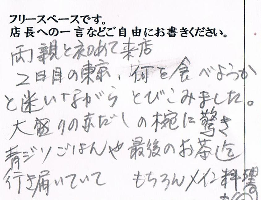 2011/10 かつ吉渋谷店ご来店 T様