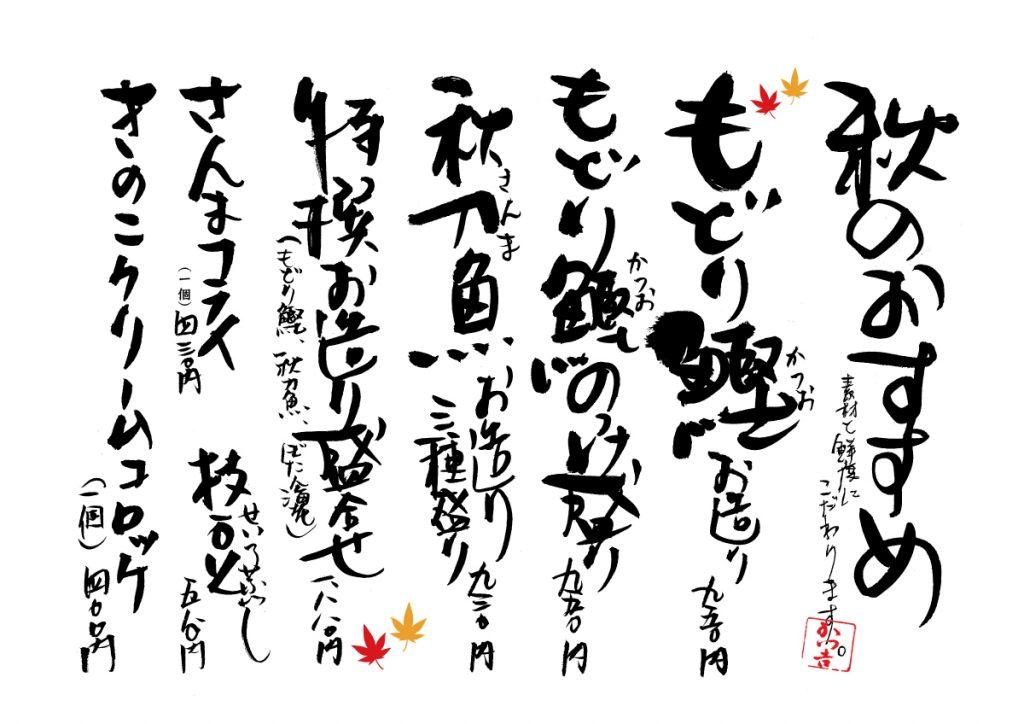 渋谷秋おすすめ2016年9月