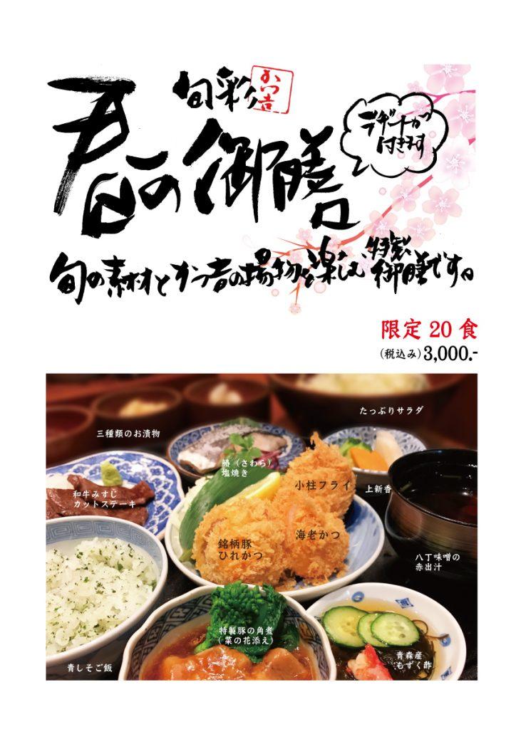 新丸春御膳2017(A4)