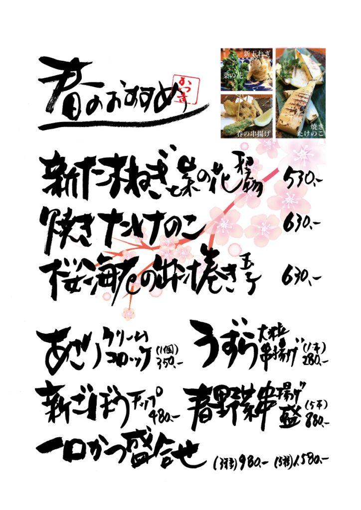 日比谷春のおすすめ2017.4(A4)