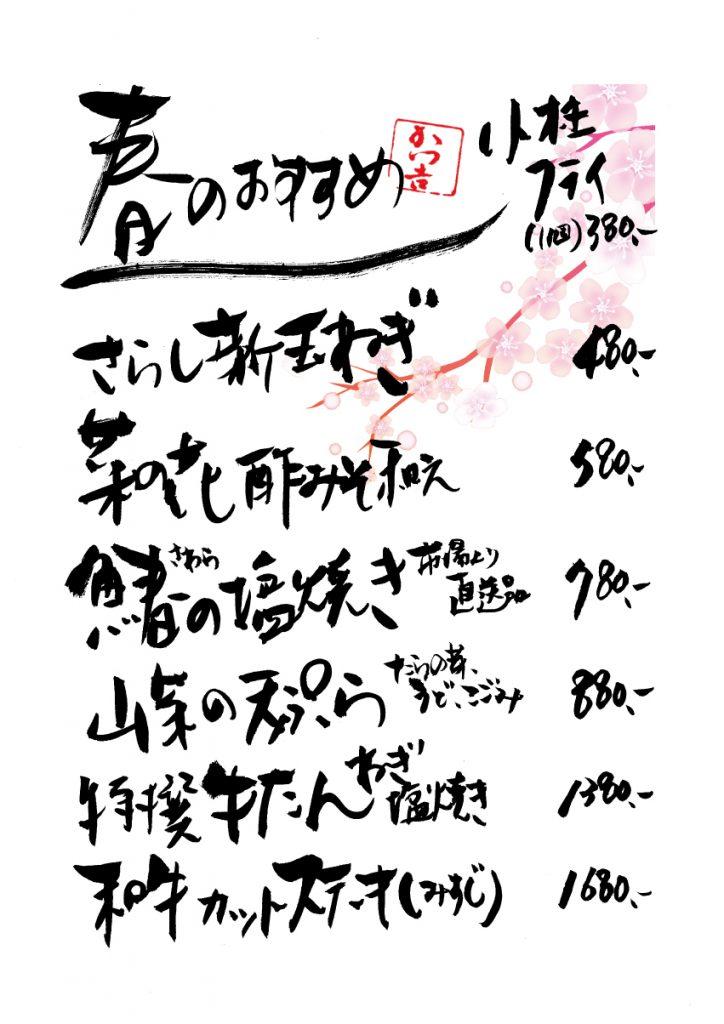 新丸おすすめメニュー春2017.3
